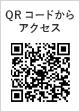 QRコードからアクセス