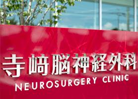 福岡県筑後市の寺崎脳神経外科(脳神経外科・小児脳神経外科・リハビリ科・脳ドック・MRI・頭部CT検査)