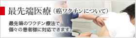 最先端医療(癌ワクチン)バナー